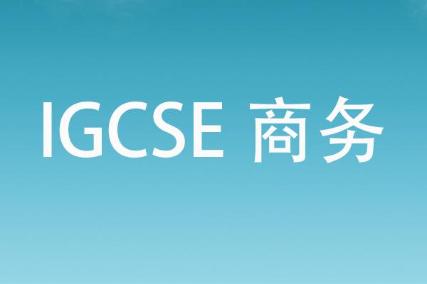 IGCSE商务:CIE/爱德思/牛津AQA全方位对比!哪个更易拿A*?