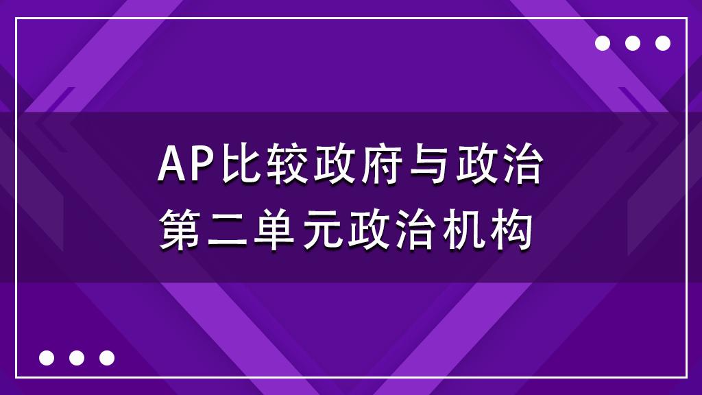AP比较政府和政治第二单元政治机构 (附英文原版资源)
