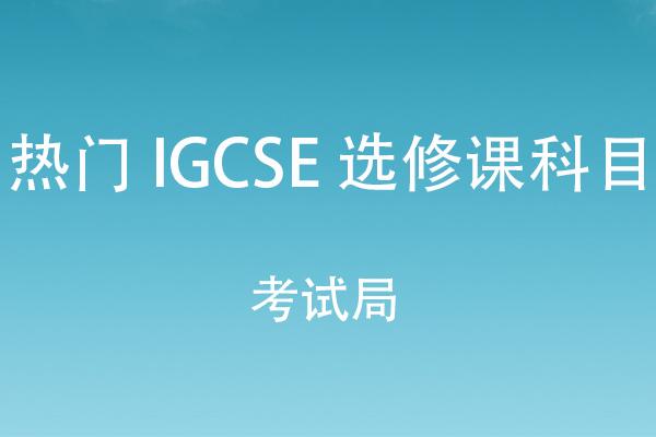 热门IGCSE选修课科目一览,哪些考试局更容易得高分