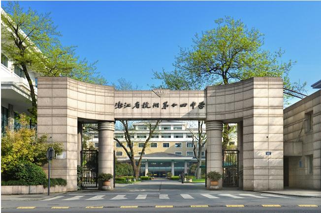 杭州5所公办学校国际班入学情况汇总,户籍所在地影响入学吗?