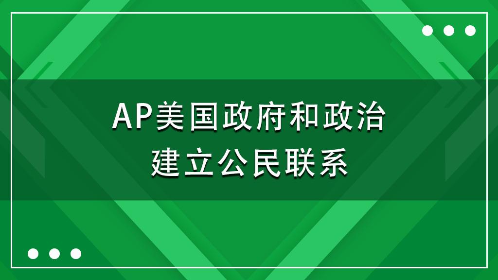 AP美国政府和政治建立公民联系(附英文原版资源)