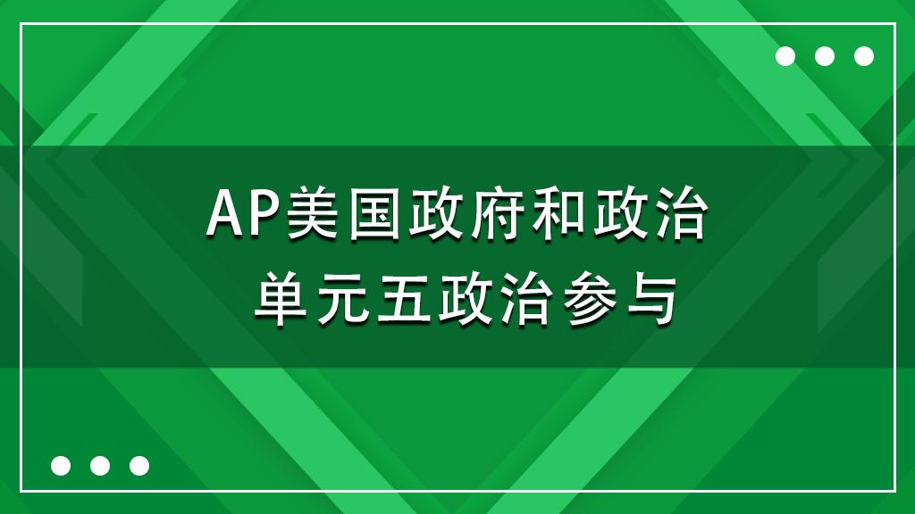 AP美国政府和政治单元五政治参与(附英文原版资源)
