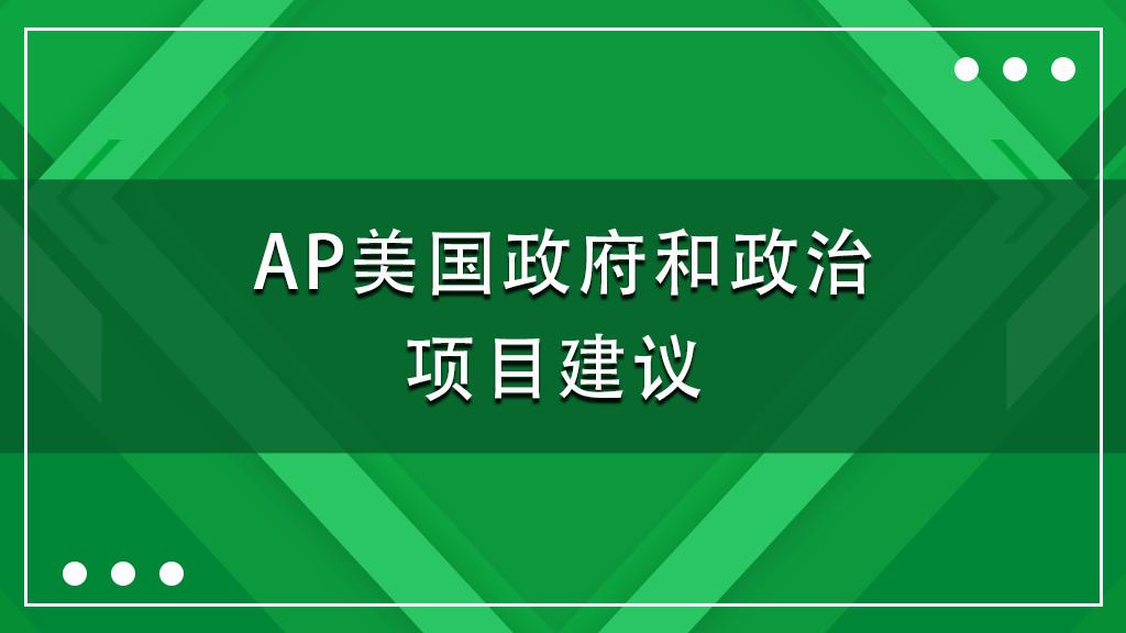 AP美国政府和政治项目建议 (附英文原版资源)
