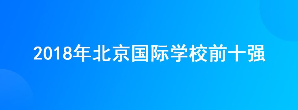 北京国际学校排名前十(2018年胡润百学榜)
