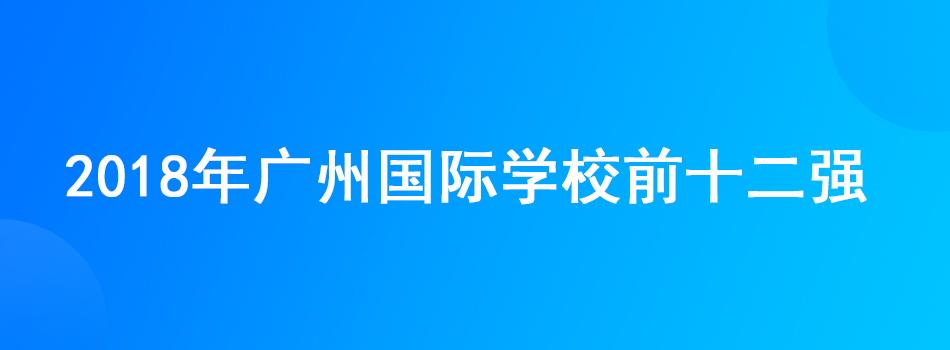 2018年广州国际学校十二强排行榜