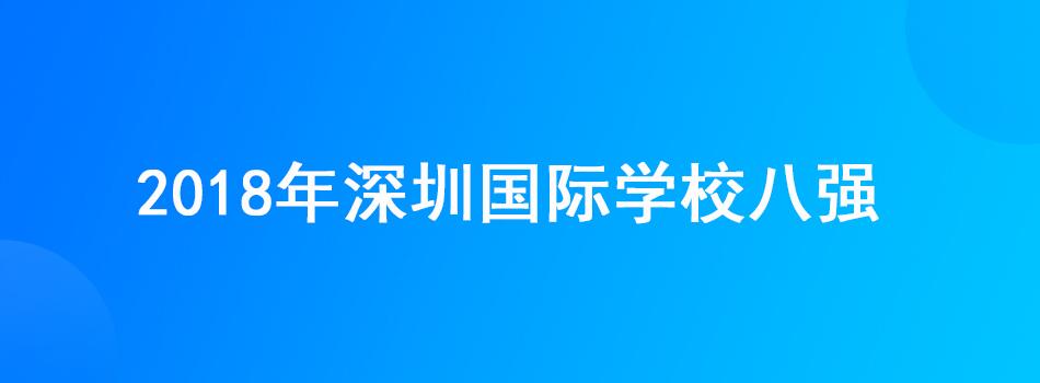 2018年深圳国际学校八强一览(胡润百学榜)