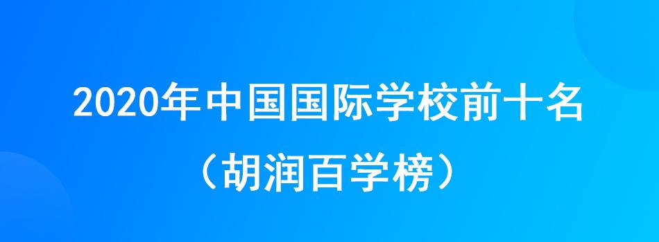 2020年中国国际学校全国排名前十名