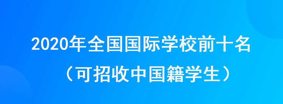2020年全国国际学校前十名榜单(可招收中国籍学生)