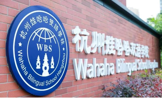 杭州娃哈哈双语学校怎么样,娃哈哈双语学校有什么特色课程?