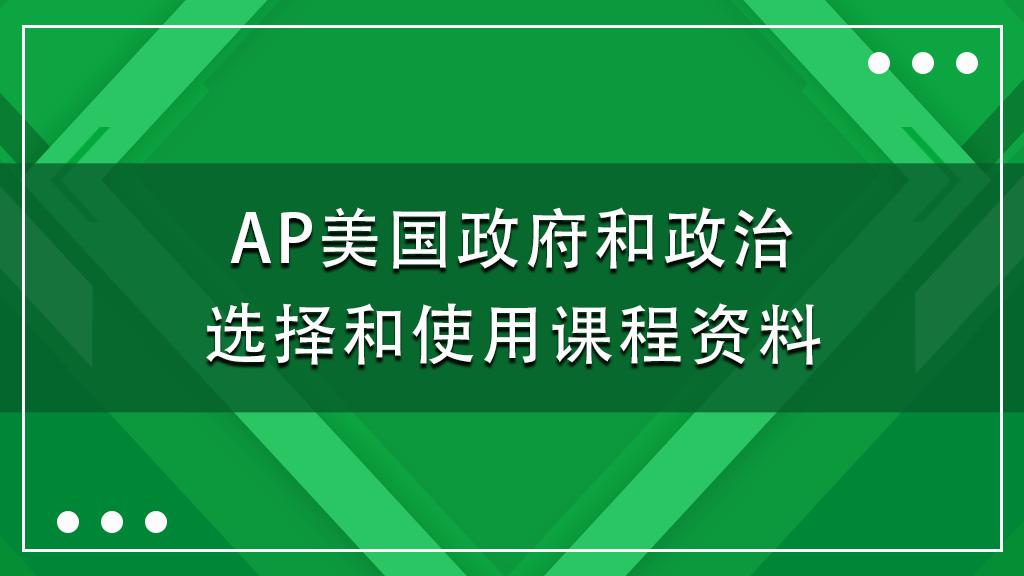 AP美国政府和政治选择和使用课程资料 (附英文原版资源)