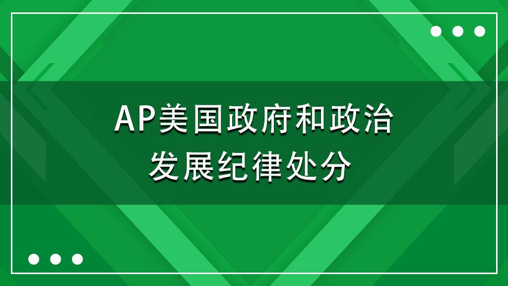 AP美国政府和政治发展纪律处分(附英文原版资源)