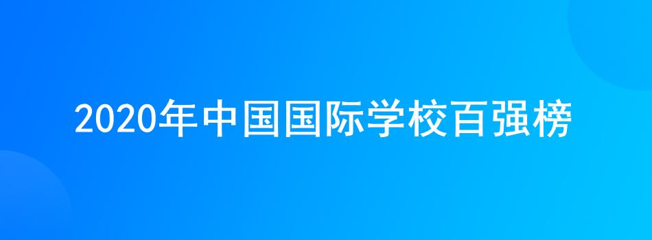 2020年中国国际学校百强榜