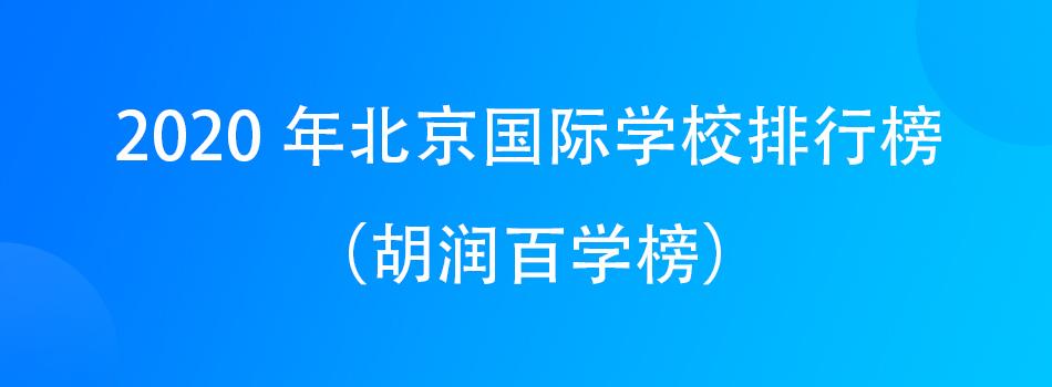 2020年北京国际学校排行榜(胡润百学榜)