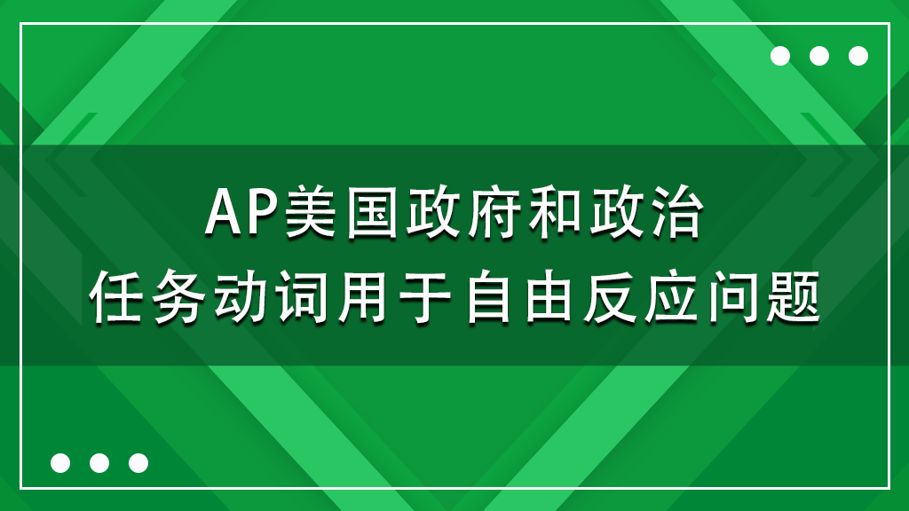 AP美国政府和政治任务动词用于自由反应问题 (附英文原版资源)
