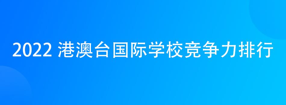2022年港澳台国际学校竞争力排行榜