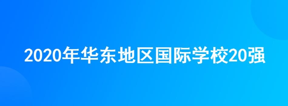 2020年华东地区国际学校20强