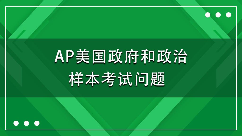 AP美国政府和政治样本考试问题 (附英文原版资源)