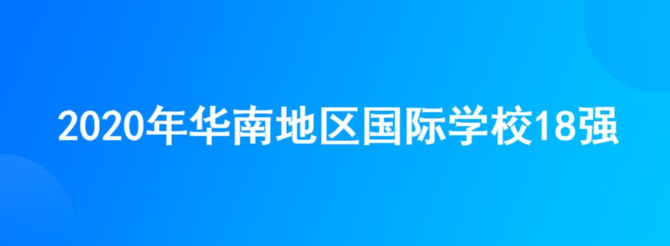 2020年华南地区国际学校18强