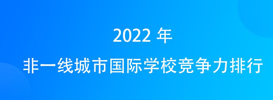 2022年非一线城市国际学校竞争力排行榜