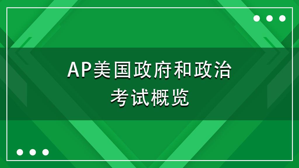 AP美国政府和政治考试概览 (附英文原版资源)