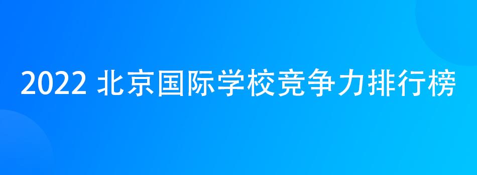 2022年北京国际学校竞争力排行榜
