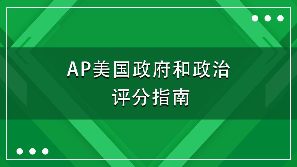 AP美国政府与政治评分指南 (附英文原版资源)