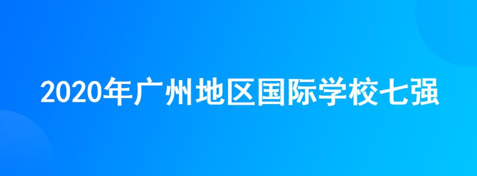 2020年广州地区国际学校七强