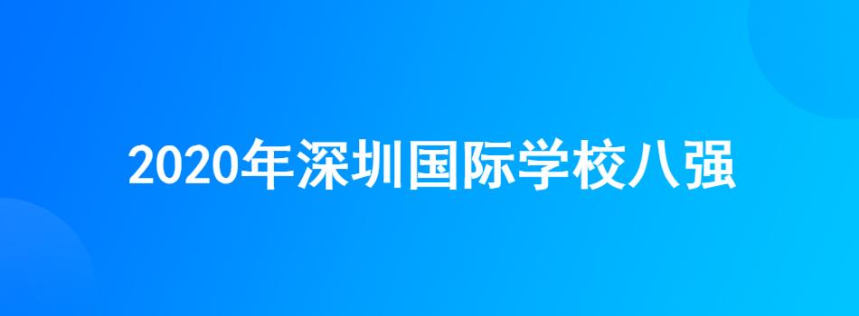 2020年深圳国际学校八强