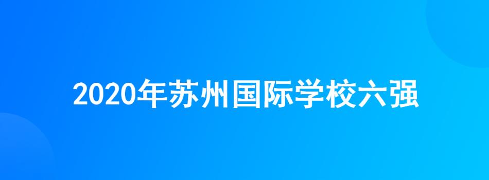 2020年苏州国际学校六强