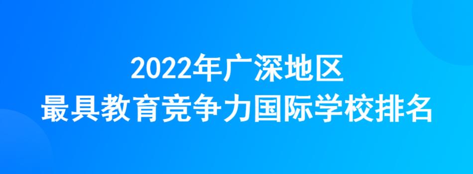 2022年广深地区最具教育竞争力国际学校排名