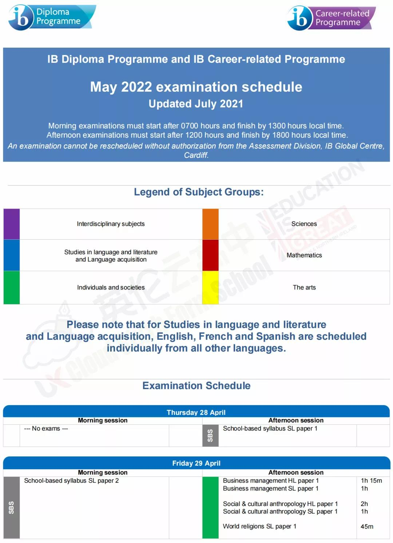2022年IB考试时间,2022年IB考试内容有什么调整?