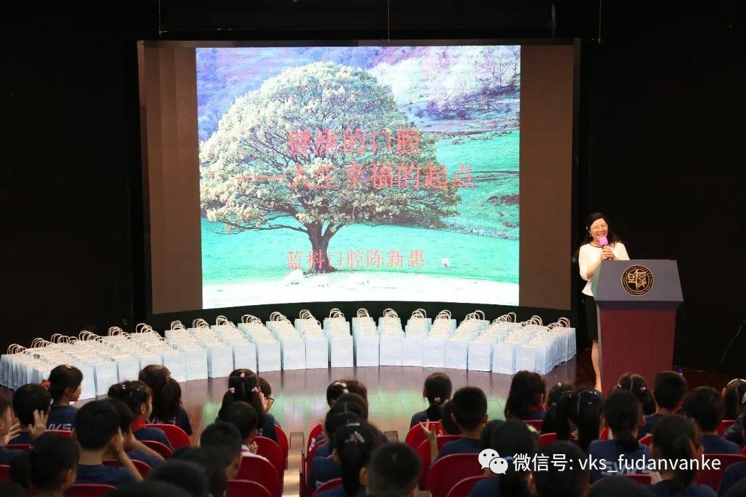 """上海民办复旦万科实验学校""""全国爱牙日""""爱牙知识讲座"""