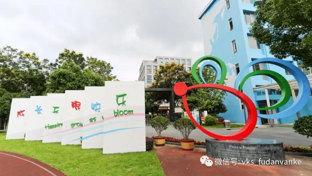 上海市民办复旦万科实验学校