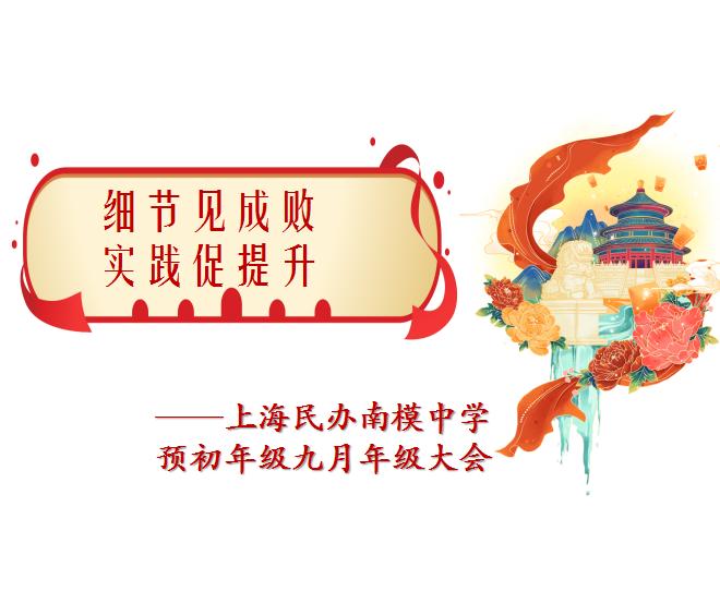 细节定成败,实践促提升——上海民办南模中学预初年级大会
