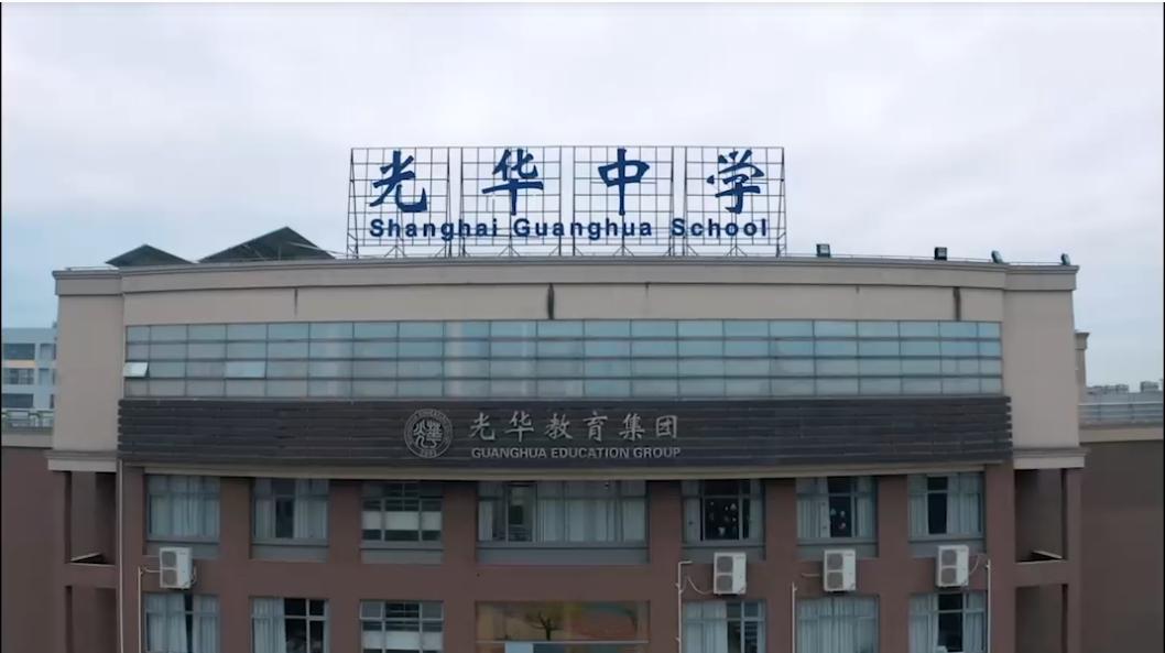 上海民办光华中学