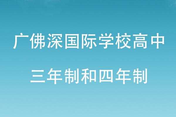 广佛深国际学校高中三年制和四年制怎么选,有什么区别?