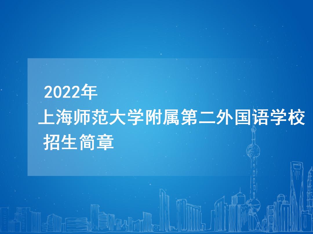 2022年上海师范大学附属第二外国语学校招生简章
