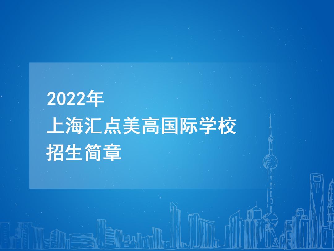 2022年上海汇点美高国际学校招生简章