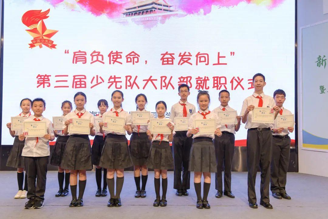 肩负使命,奋发向上——上海青浦区世界外国语学校(初中部)第三届大队部成立
