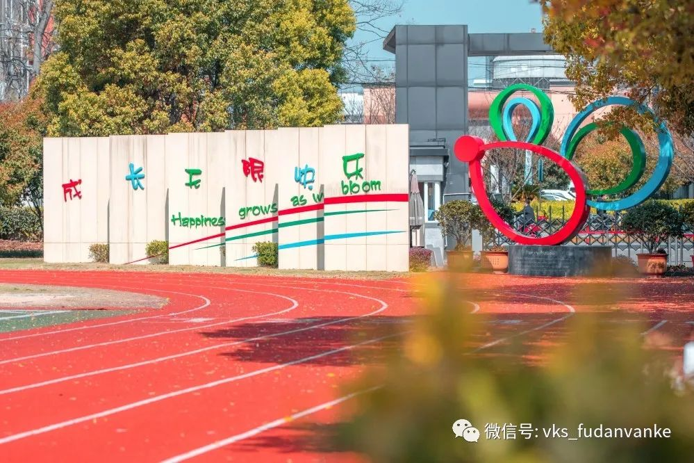 """10.23上海市民办复旦万科实验学校""""校友回巢日""""等你来!"""