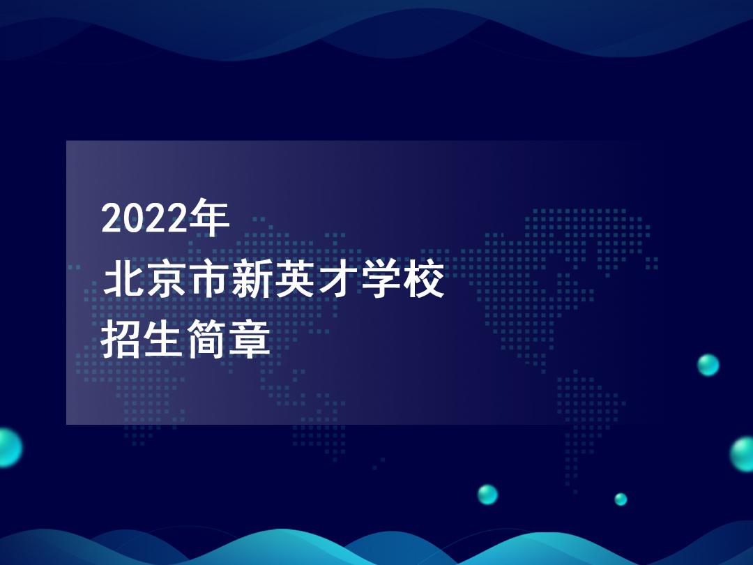 2022年北京市新英才学校招生简章