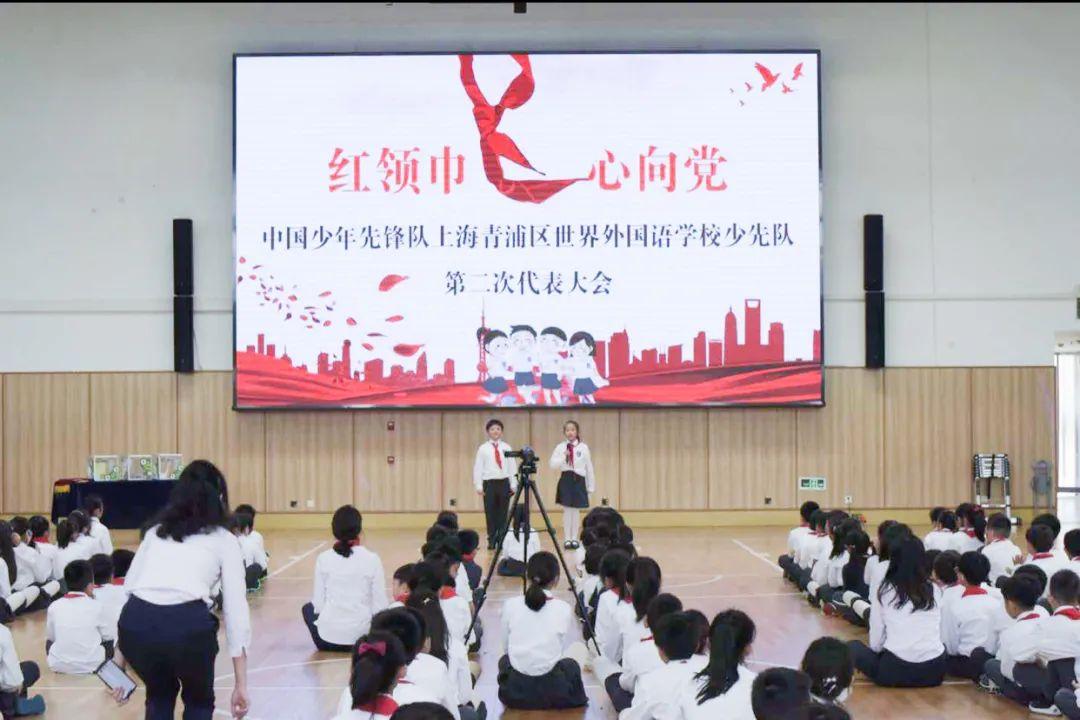 青浦世外(小学部)第一次少代会预备会顺利召开