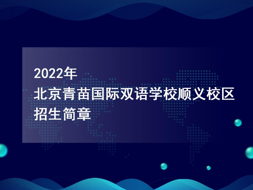 2022年北京青苗国际双语学校顺义校区 (幼儿园 -12年级 )招生简章
