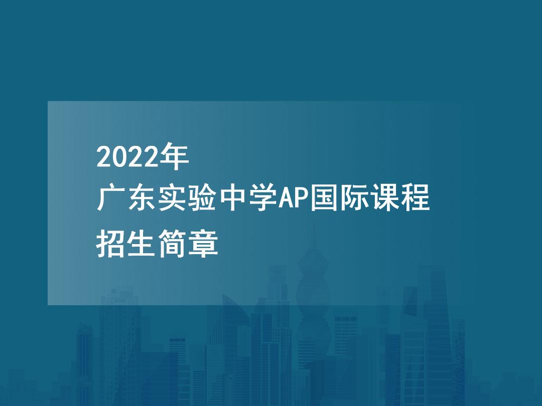 2022年广东实验中学AP国际课程招生简章