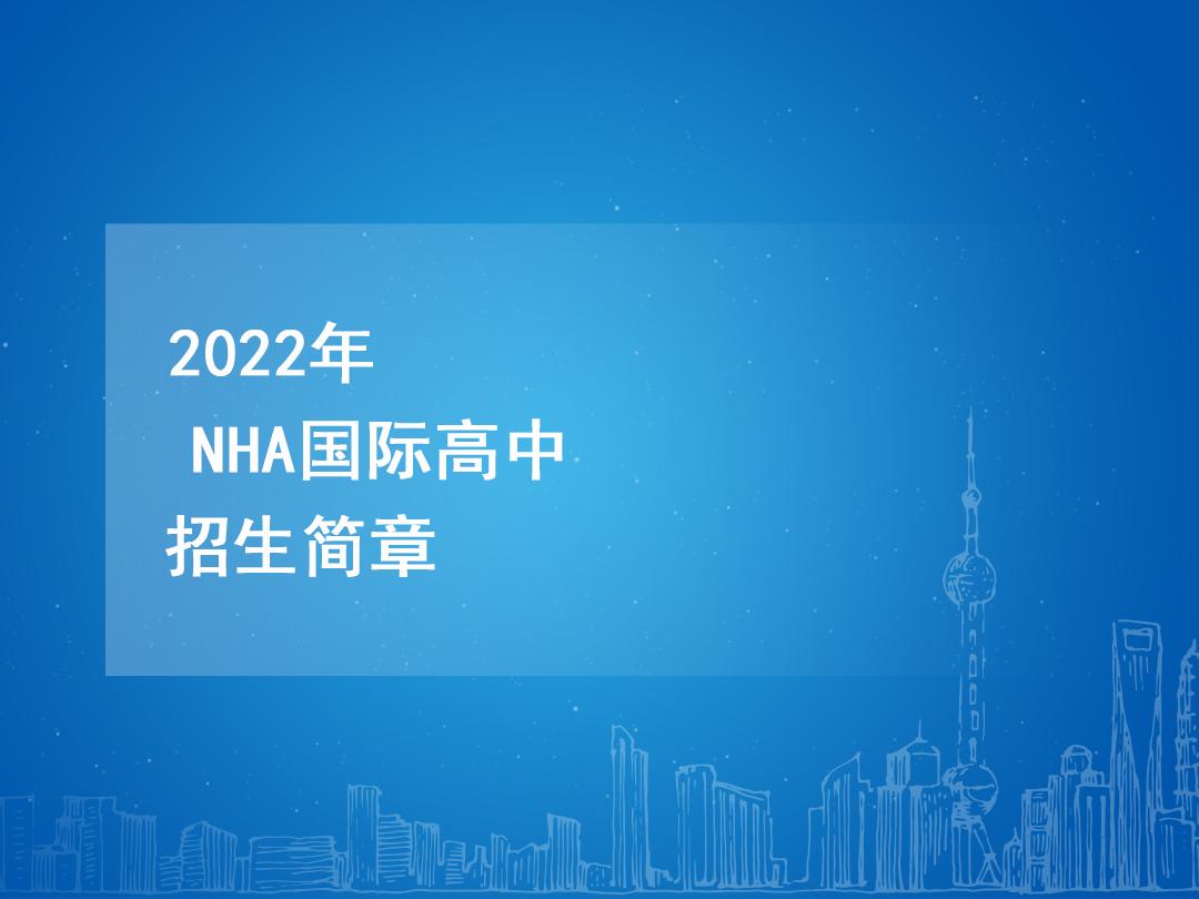 2022年NHA国际高中招生简章