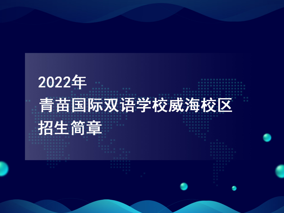 2022年青苗国际双语学校威海校区(k-12)招生简章