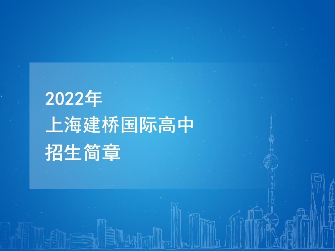 2022年上海建桥国际高中招生简章