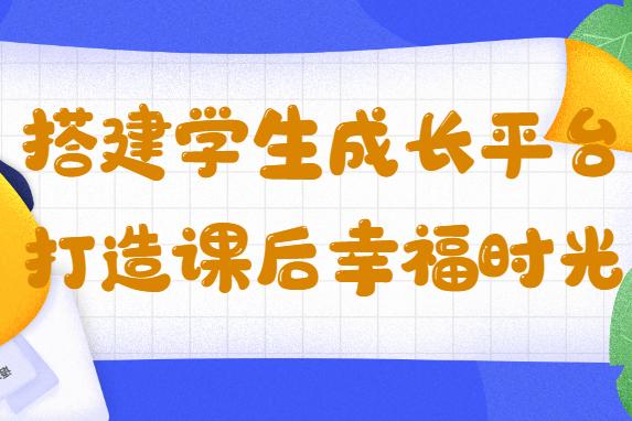 世外浦江搭建学生成长平台,打造课后幸福时光
