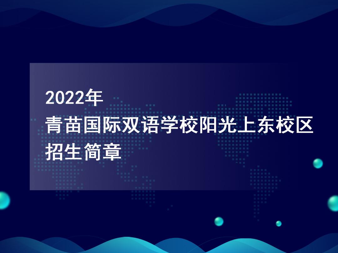 2022年北京青苗国际双语学校阳光上东校区(学前-6年级)招生简章