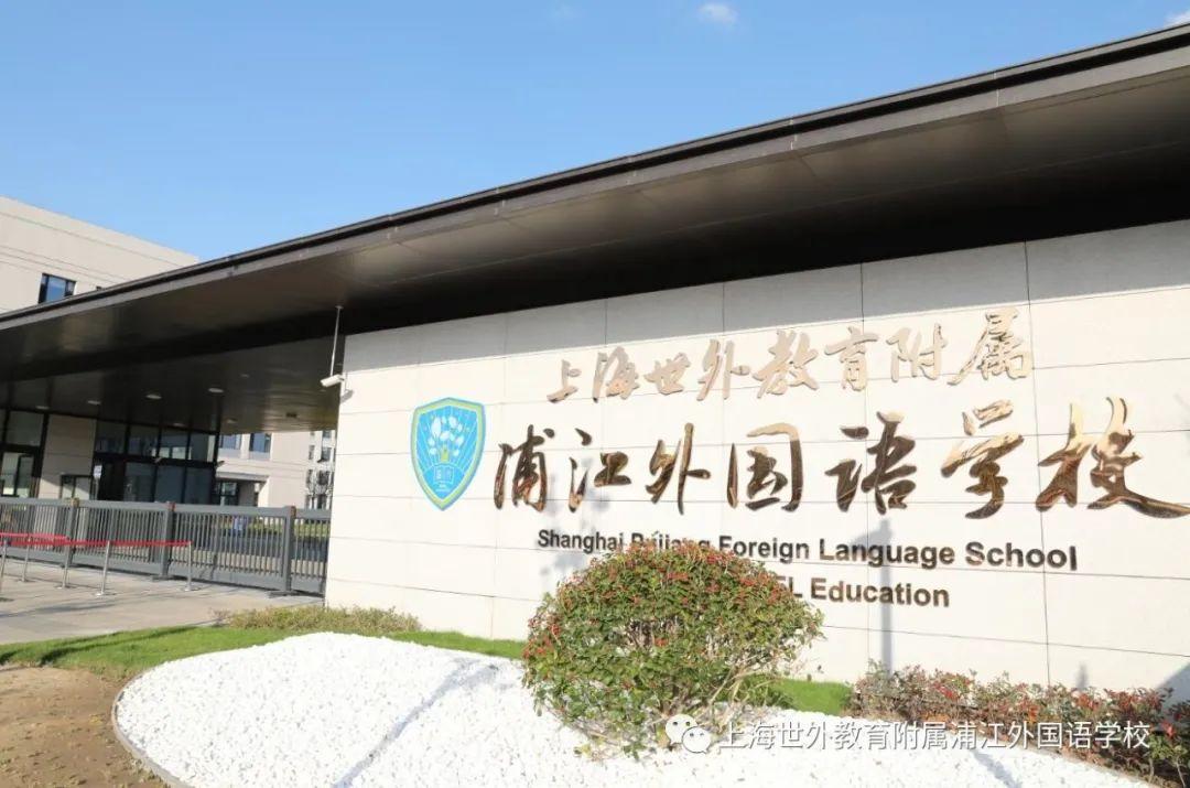 上海世外教育附属浦江外国语学校招录2022学年新教师公告